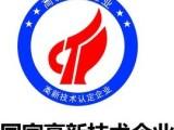 河南知識產權/項目咨詢高新技術企業雙軟評估申請