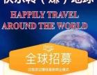 武汉旅爸爸旅游俱乐部招商中加盟 旅游/票务