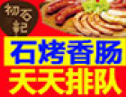阿里山石烤香肠加盟