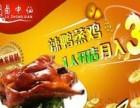 卤中仙熟食能加盟吗,广州卤中仙熟食加盟店在哪,加盟费多少