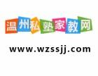 温州私塾家教网-温州小学全科辅导