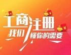 萝岗联和 广州广州工商注册大优惠免费注册+代理记账