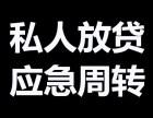 私人空放 远程办卡 网络借钱 网贷培训 借贷宝今借到米房放款