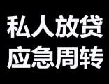 2019**推荐:哈尔滨无忧借条放款老板私人放款