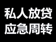 私人空放 远程办卡 网络借钱 借贷宝今借到米房实力放款无前期