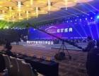 上海搭建舞台需要什么设备 活动舞台搭建公司哪家好
