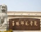 玉林师范学院成人高等学历(学院代码10606)
