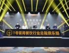 杭州启动道具 发布会展会年会竣工开业庆典创意舞台道具