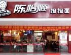 名小吃-陈怡顺担担面加盟招商 仅需万元 新晋餐饮品牌