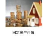 杭州蕭山北干企業經營損失價值評估 ??顚m棇徲媹蟾? />                         <span class=