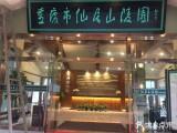 重庆市仙居山殡仪馆电话