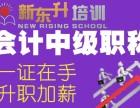 4月15日!新东升上海市场校区中级职称开课啦!