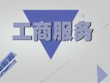 顶呱呱公司注册代办注销代理记账税务解非