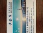 太平洋保险(专业寿险代理)