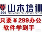 南京大厂六合山木培训电脑办公高手速成,职场
