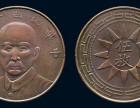 凉山越西哪里可以鉴定四川铜币的价值 正规拍卖公司 快速出手