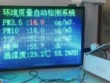 深圳室内环境质量在线监测系统 含税包安装