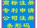 平湖商标注册 专利申请代办公司注册 代办营业执照