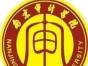 江苏自考本科、专接本,轻松上本科,南京审计大学