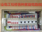 专业电工维修家庭电路线路漏电短路等故障