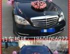 沈阳婚车租赁 车型齐全 各类豪华车队 承接婚庆用车