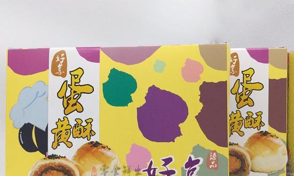 好享蛋黄酥/轩妈蛋黄酥 全国招代理 一盒代发