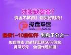 吴忠股票配资首选操盘联盟