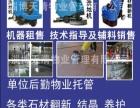 淄博保洁清洗服务—专业优质的服务尽在淄博天清物业!