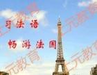 法语26个字母和音标!常州法语培训4-8人小班学习