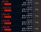 粤国际微盘,免费领取十元现金 贵金属 原油 现货