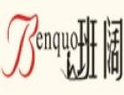 BenQuo女装 诚邀加盟