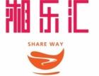 湘乐汇餐厅加盟