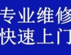 江夏电脑维修雅居乐花园文华新城网络综合布线显示器不显示
