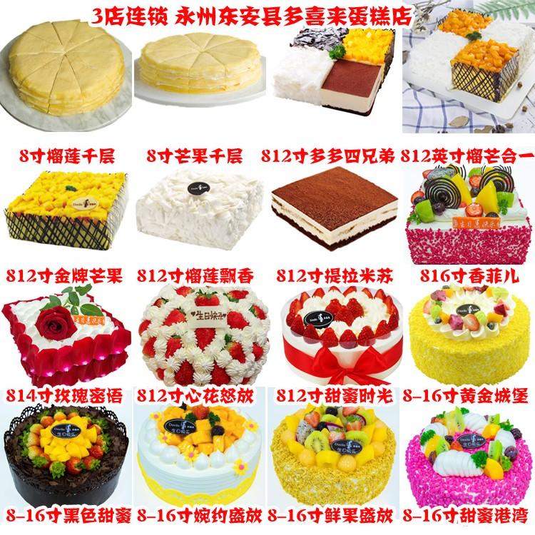 34家永州多喜来生日蛋糕配送冷水滩零陵宁远祁阳蓝山新田道县