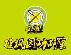品牌咖喱饭加盟丨品牌蛋包饭加盟丨韩日简餐加盟
