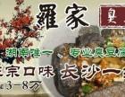 开小吃店需要多少钱-罗家臭豆腐开放区域加盟一览