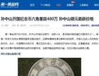 广州御藏国际快速交易,光绪元宝,袁大头,大清银币快速交易