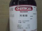 丙烯酸   分析纯  AR500ml    天津光复正品    专业批发化学试剂