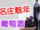 名庄靓年葡萄酒加盟