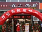 北京加盟喜士蛋糕需要多少钱加盟前景怎么样