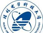 桂林电子科技大学函授专业招生