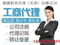 滨海免费工商注册 提供地址 税种核定 银行开户