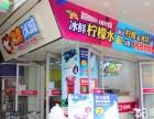 蜜雪冰城网/冰淇淋甜品加盟店/冰淇淋奶茶店