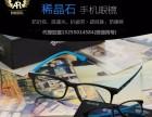 爱大爱稀晶石手机眼镜邢台市有卖的吗?