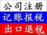 苏州代理记账,专业财务代理,出口退税