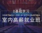 杨浦室内设计培训,室内设计软件培训,VRay培训