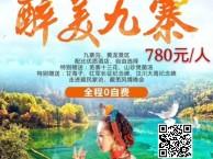 成都都江堰青城山自由行跟团包车稻城亚丁九寨沟
