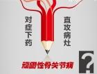 广州仙草骨痛贴治疗膝关节风湿关节炎效果是不是好
