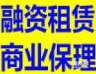 西安代办融资租赁公司,出售西安全套外商投资资料