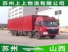 苏州到汾阳市物流公司 整车包车零担配货 回程车价更优